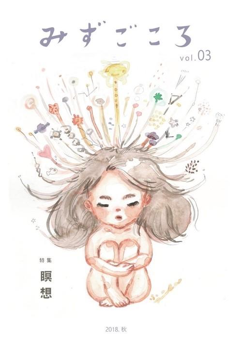 【最新刊】みずごころvol.03