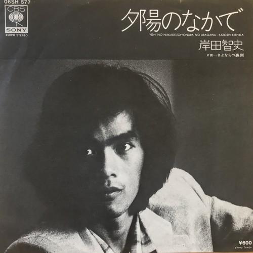 岸田智史 / 夕陽のなかで (1979)
