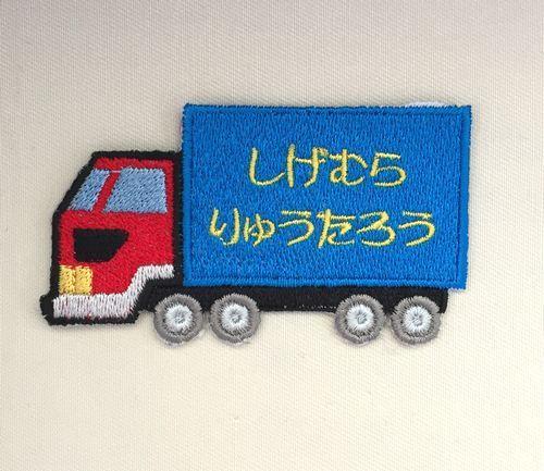 大型トラック■はたらく車