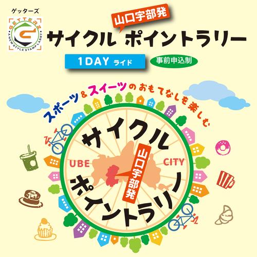 Getterz 山口宇部【1DAYライド】U23シングルの部