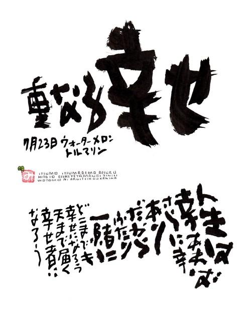 7月23日 結婚記念日ポストカード【重なる幸せ】
