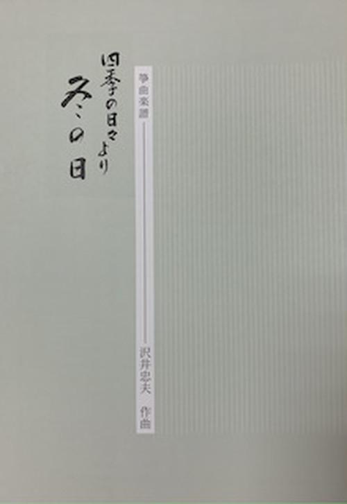 S24i93 Fuyunohi(Koto 2/T.SAWAI/Score)