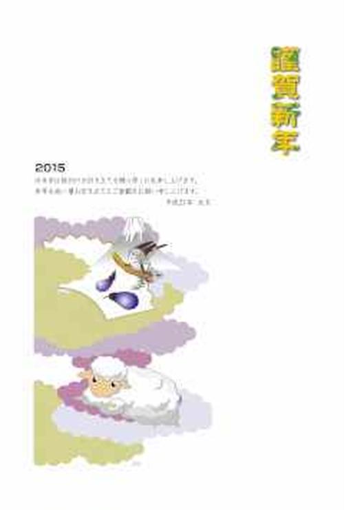 年賀状データ2015 干支006