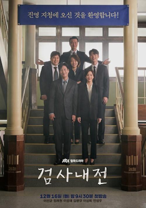 ☆韓国ドラマ☆《検事内伝》DVD版 全16話 送料無料!