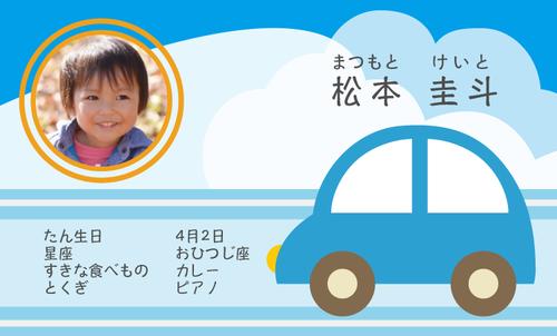 車 01(あお)100枚