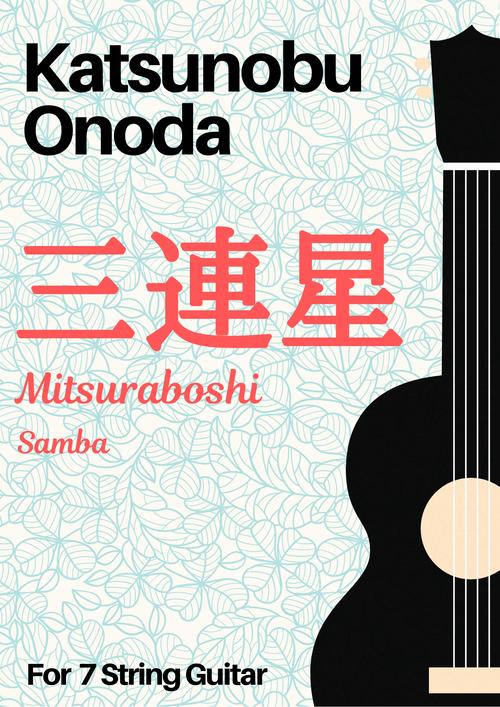 【楽譜】三連星(Mitsuraboshi)