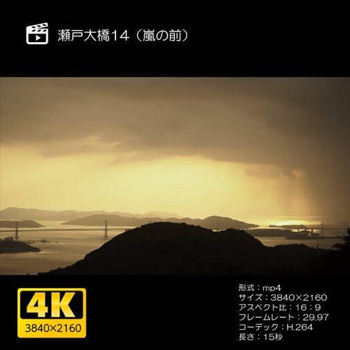 瀬戸大橋14(嵐の前)