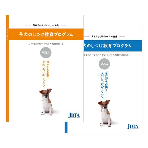 「子犬のしつけ教育プログラム」ダウンロード版