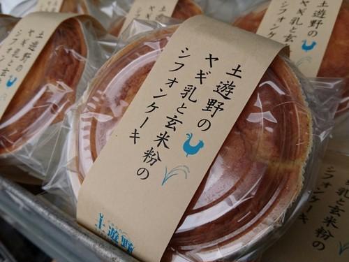 ヤギミルクと玄米粉のシフォンケーキ2個セット(直径12㎝)