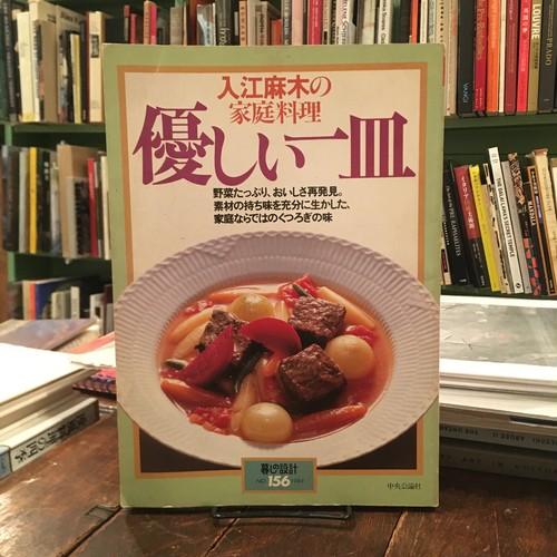 暮らしの設計156号 入江麻木の家庭料理 優しい一皿