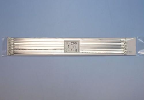 59001 ヒーターP200-2(10本) ポリシーラーP-200/PC-200用 2mmヒーター線【富士インパルス・部品】
