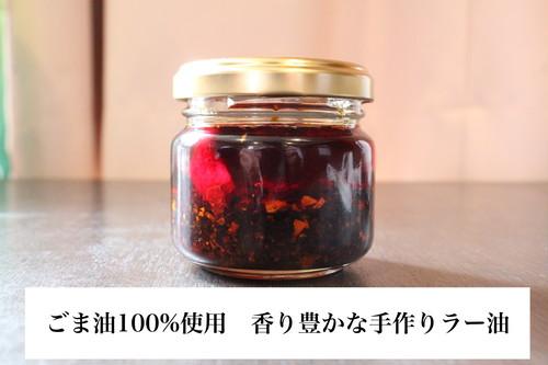【ラー油】ごま油100%使用|香り豊かな手作りラー油