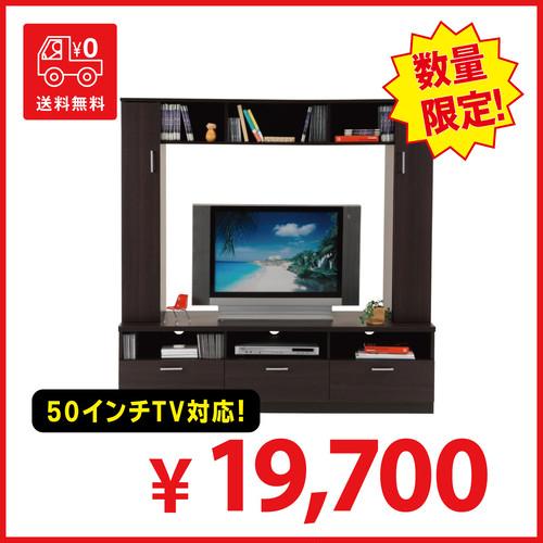 50インチ対応 テレビハイボード net31 TVハイボード レガール BR