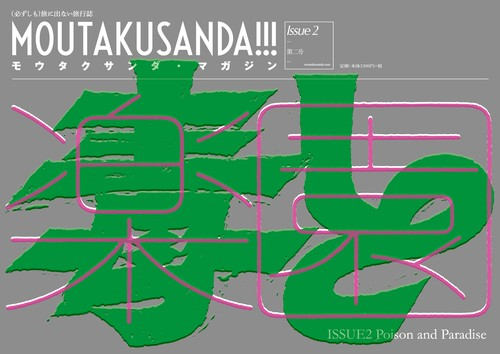 【送料無料】MOUTAKUSANDA!!! magazine ISSUE2「毒と楽園Poison and Paradise」