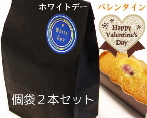 [[バレンタインデー&ホワイトデー]]ミニパウンドケーキ個包装(2本入り)