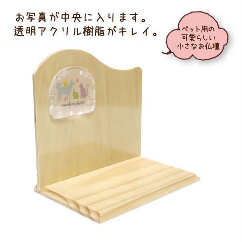 オモイデノアカシ 単品背板ステージNA B型(600010-PMA011)