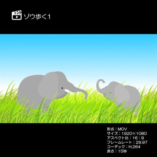 ゾウ歩く1