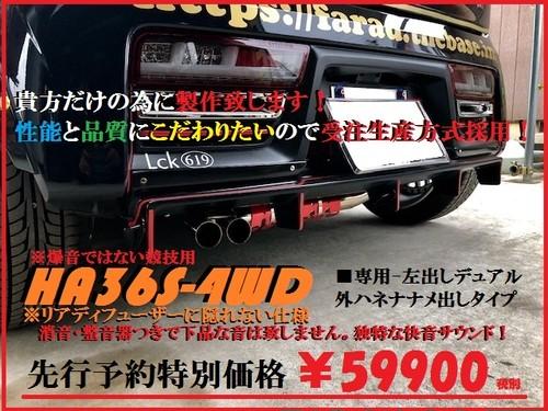 SUS304マフラー RacingEdition 4WD用