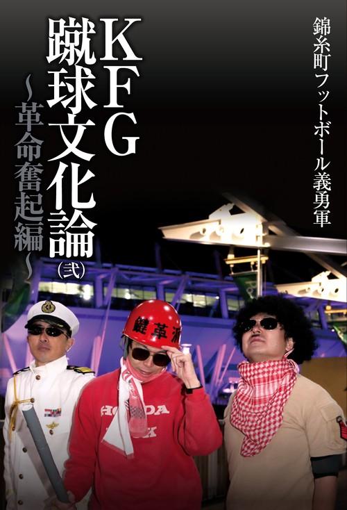 「KFG蹴球文化論(弐)革命奮起編」錦糸町フットボール義勇軍