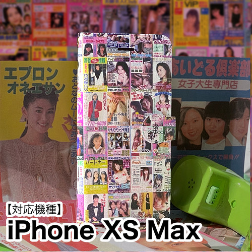 iPhone XS Max 対応 手帳型 ピンクチラシ アイフォンケース ※納期は約1〜2週間程度になります。