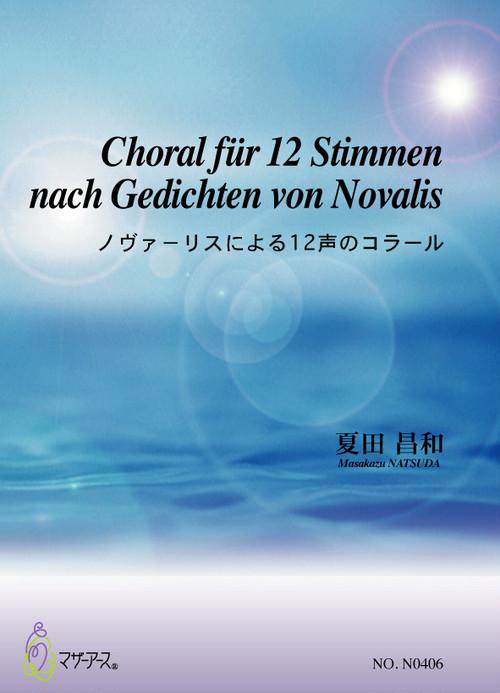 N0406 ノヴァ−リスによる12声のコラール(混声合唱/夏田昌和/楽譜)