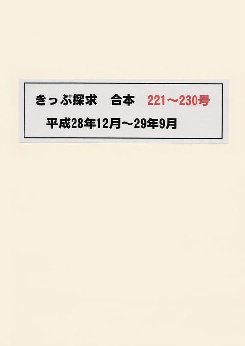 きっぷ探求 10冊合本 No.221~230