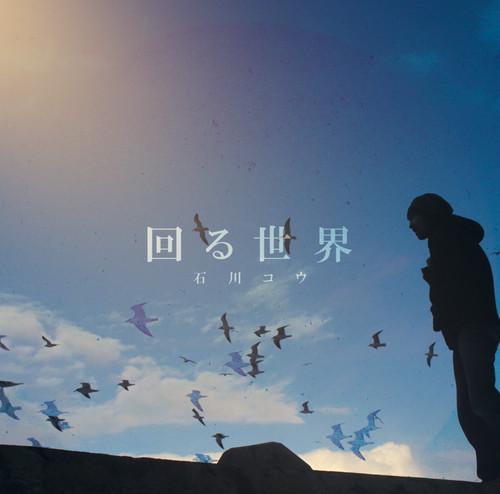 石川コウ / 回る世界