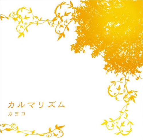 【CD】カルマリズム