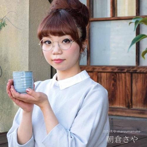 シングル「おかえり-manzumamake-」 CD