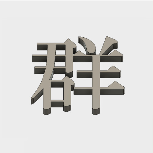 "群   【立体文字180mm】(It means ""group"" in English)"