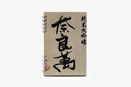 奈良萬 / 純米大吟醸