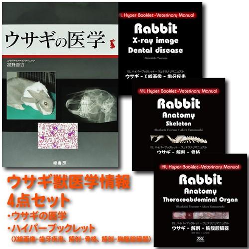 ウサギ獣医学情報4点セット