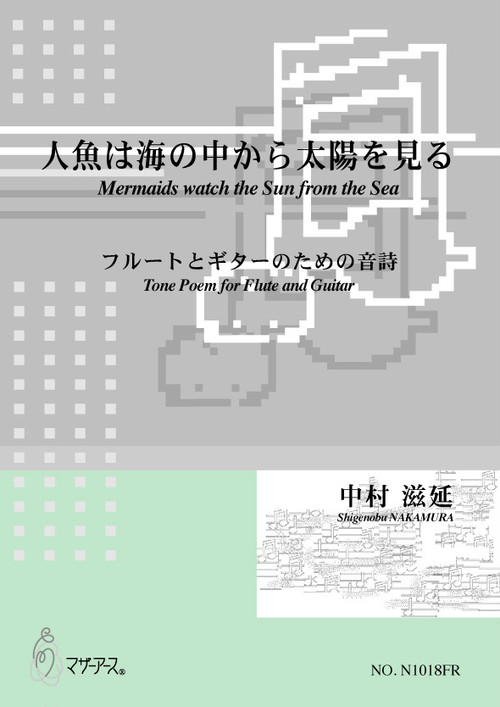 N1018FR Mermaids watch the Sun from the Sea(Flute and Guitar/S. NAKAMURA /Full Score)