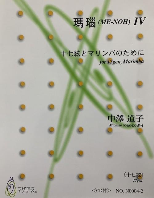 N0004 ME-NOH Ⅳ(17gen-Koto and Marimba/M. NAKAZAWA /Full Score)
