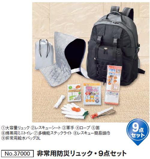 【送料無料】非常用防災リュック・9点セット