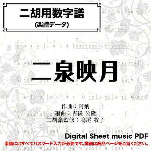 二泉映月 -低音二胡用数字譜- 〔低音二胡向け〕 ダウンロード版