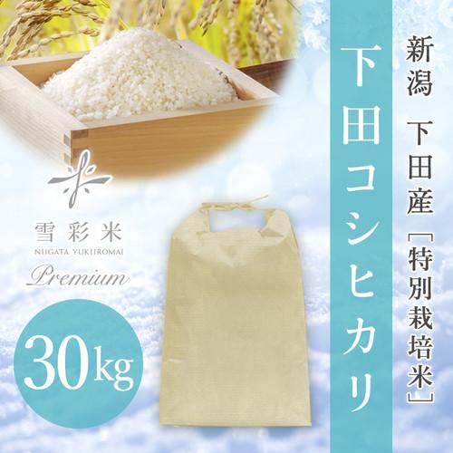 【雪彩米Premium】下田産 特別栽培米 新米 令和2年産 下田コシヒカリ 30kg