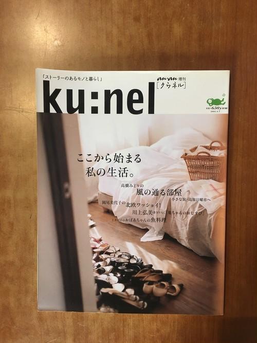 [古書]クウネル anan増刊