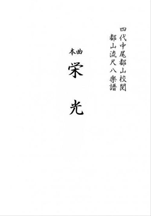 T32i044 EIKO(shakuhachi/M. Shouzan /Full Score)