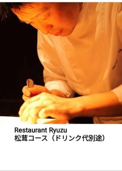 ブータン松茸グルメツアー2019 松茸を食べながらブータンについてもっと知ろう! Restaurant Ryuzu  松茸コース(ドリンク代別途) 8/19 月曜日 19:00~21:30