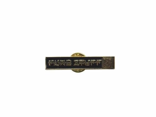 """""""F-LAGSTUF-F"""" PINS BLACK(Horizontal) 18AW-FS-68"""