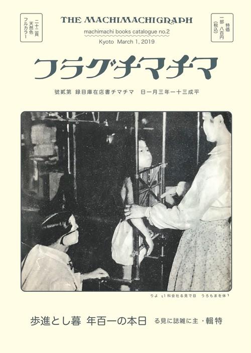 マチマチグラフ  マチマチ書店在庫目録 第2号  Machi-Machi Graph Machi-Machi Bookstore Inventory No. 2