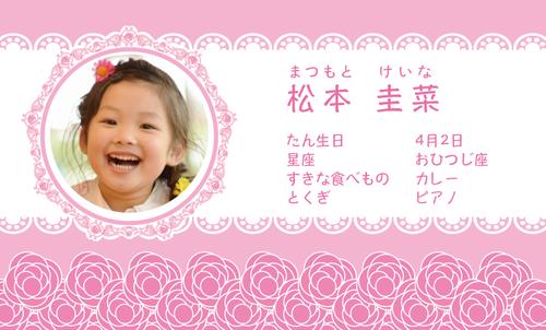 バラの名刺・ピンク 100枚