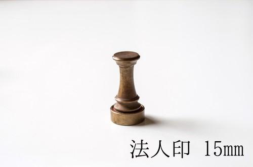 真鍮のハンコ 丸15mm 法人印 【受注生産品】