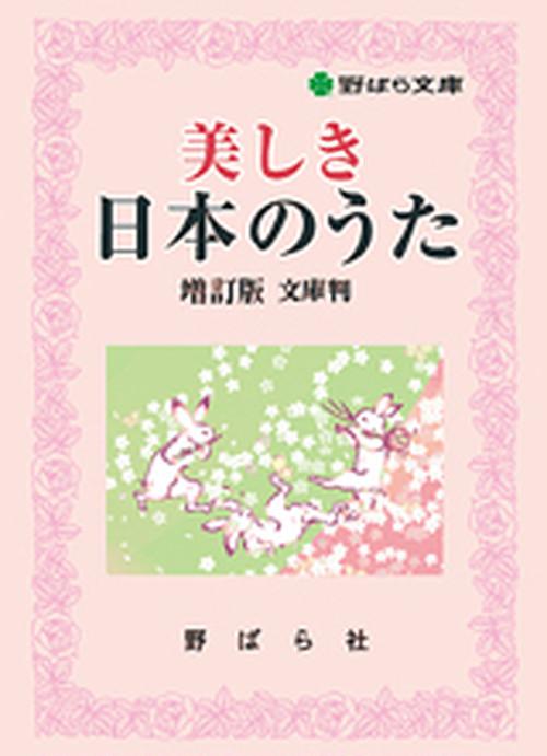 美しき日本のうた 増訂版 文庫型