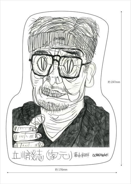〔新宿オンライン〕落合翔平 / 家元のお面風しおり(型抜きポストカード)
