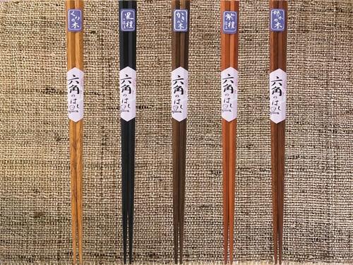 木箸 「六角箸」