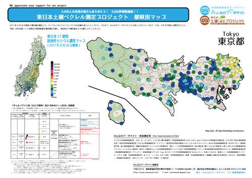 土壌ベクレル測定マップ-東京都版