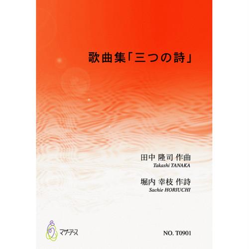 T0901 歌曲集「三つの詩」(ソプラノ ピアノ/田中隆司/楽譜)