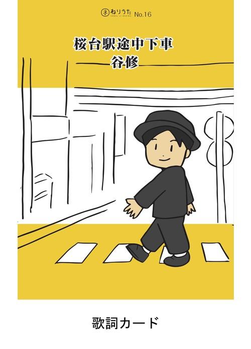 ねりうた #16 「桜台駅途中下車」歌詞カード